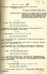 Протокол заседания Президиума Нижнетагильского городского Совета рабочих, крестьянских и красноармейских депутатов от 14 сентября 1936 года № 115. (НТГИА. Ф.70. Оп.2. Д.383. Л.71)
