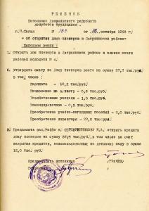 Решение исполнительного комитета Дзержинского районного Совета депутатов трудящихся от 12 октября 1956 года № 133. (НТГИА. Ф.402. Оп.1. Д.186. Л.270)