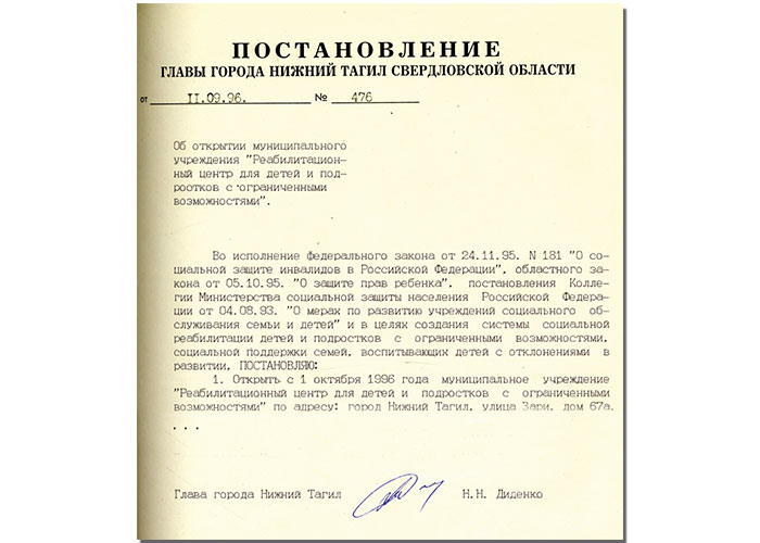 Постановление Главы города Нижний Тагил от 11 сентября 1996 года № 476. (НТГИА. Ф.560. Оп.1. Д.169. Л.86)