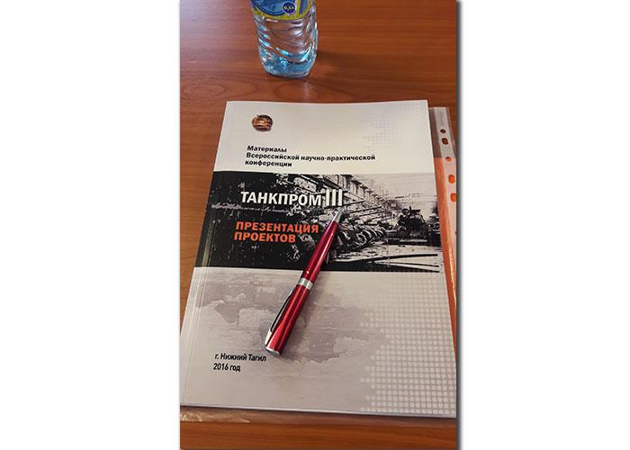 Всероссийская научно-практическая конференция «ТАНКПРОМ-3: презентация проектов»