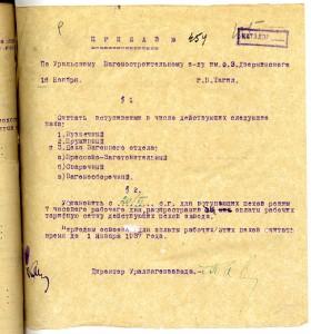 Приказ директора Уральского вагоностроительного завода имени Ф.Э.Дзержинского от 16 ноября 1936 года № 454. (НТГИА. Ф.417. Оп.1. Д.20.Л.105)