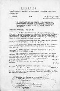 Решение исполнительного комитета Нижнетагильского городского Совета депутатов трудящихся от 23 января 1942 года № 50 (НТГИА. Ф.70. Оп.2. Д.496. Л.63)