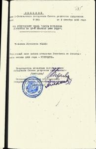 Решение исполнительного комитета Нижнетагильского городского Совета депутатов трудящихся от 2 октября 1956 года № 362.(НТГИА. Ф.70. Оп.2. Д.723. Л.205)