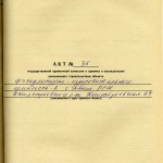 Акт о приемке в эксплуатацию Государственной приемочной комиссии от 27 декабря 1991 года № 35 утвержден постановлением Главы Администрации города Нижний Тагил от 3 января 1992 года № 5. (НТГИА. Ф.183. Оп.2. Д.32. Л.144)