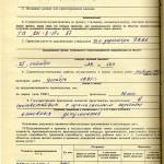 Акт о приемке в эксплуатацию Государственной приемочной комиссии от 27 декабря 1991 года № 35 утвержден постановлением Главы Администрации города Нижний Тагил от 3 января 1992 года № 5. (НТГИА. Ф.183. Оп.2. Д.32. Л.145об)