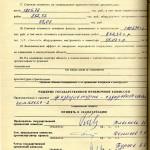 Акт о приемке в эксплуатацию Государственной приемочной комиссии от 27 декабря 1991 года № 35 утвержден постановлением Главы Администрации города Нижний Тагил от 3 января 1992 года № 5. (НТГИА. Ф.183. Оп.2. Д.32. Л.146об)
