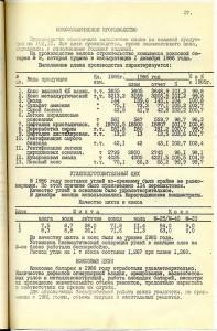 Объяснительная записка к годовому отчету по основной деятельности за 1986 год. (НТГИА. Ф.196. Оп.1. Д.3841. Л.37)
