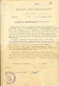 Акт приемки в эксплуатацию Государственной приемочной  комиссии от 29 декабря 1971 года. (НТГИА. Ф.229. Оп.1. Д.1805. Л.2)