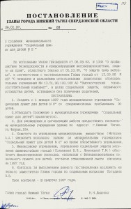 Постановление Главы города Нижний Тагил от 29 января 1997 года  №  28.(НТГИА. Ф.560. Оп.1. Д.203. Л.108)