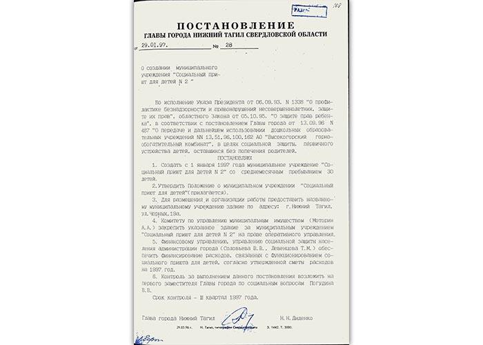 Постановление Главы города Нижний Тагил от 29 января 1997 года № 28. (НТГИА. Ф.560. Оп.1. Д.203. Л.108)