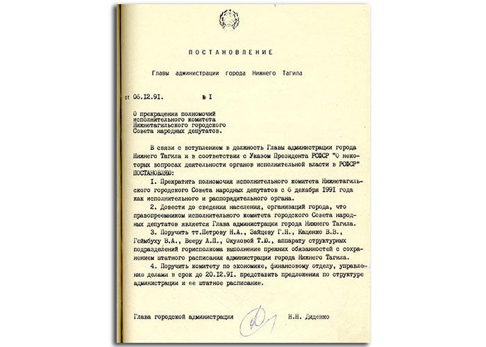 Постановление Главы Администрации города Нижний Тагил от 6 декабря 1991 года № 1. (НТГИА. Ф.560. Оп.1. Д.3. Л.1)