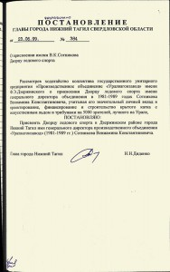 Постановление Главы города Нижний Тагил от 23 июня 1999 года № 384. (НТГИА. Ф.560. Оп.1. Д.328. Л.157)