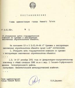 Постановление главы Администрации города Нижний Тагил от 3 января 1992 года № 5. (НТГИА. Ф.560. Оп.1. Д.4. Лл.6,8)