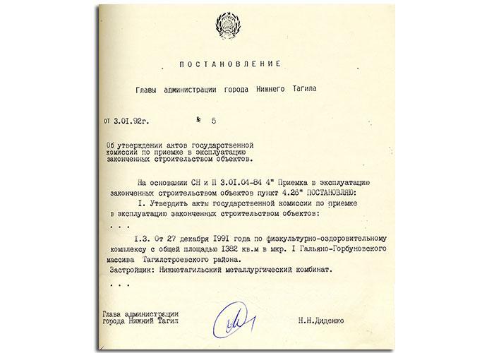 Постановление Главы Администрации города Нижний Тагил от 3 января 1992 года № 5.(НТГИА. Ф.560. Оп.1. Д.4. Л.6)
