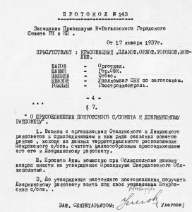 Протокол заседания Президиума Нижнетагильского городского Совета рабочих, крестьянских и красноармейских депутатов от 17 января 1937 года № 143(НТГИА. Ф.70. Оп.2. Д.384. Лл.218, 221)
