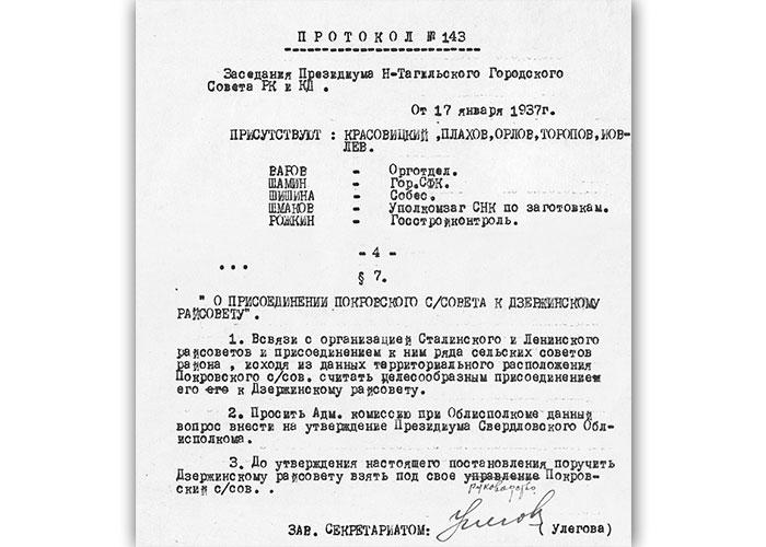 Протокол заседания Президиума Нижнетагильского городского Совета рабочих, крестьянских и красноармейских депутатов от 17 января 1937 года № 143 (НТГИА. Ф.70. Оп.2. Д.384. Лл.218, 221)