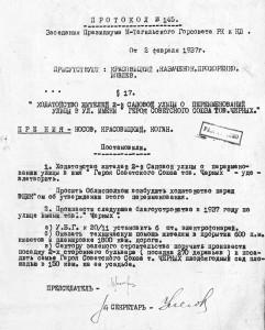 Протокол заседания Президиума Нижнетагильского городского Совета рабочих, крестьянских и красноармейских депутатов от 2 февраля 1937 года № 145 (НТГИА. Ф.70. Оп.2. Д.384. Л.239)