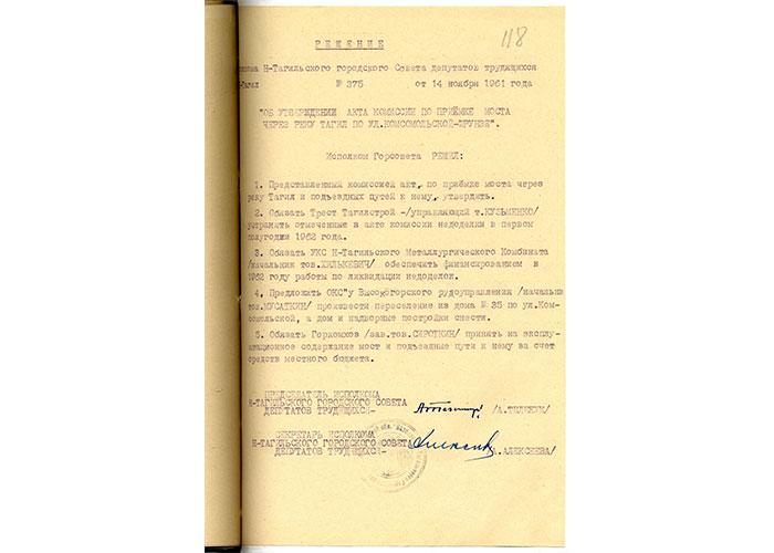 Решение исполнительного комитета Нижнетагильского городского Совета депутатов трудящихся от 14 ноября 1961 года № 375. (НТГИА, Ф.70. Оп.2. Д.821. Л.118)