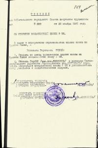 Решение исполнительного комитета Нижнетагильского городского Совета депутатов трудящихся от 28 ноября 1961 года № 388. (НТГИА. Ф.70. Оп.2. Д.821. Л.144)