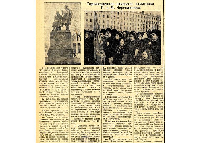 Газета «Тагильский рабочий». – 1956 г. – 6 ноября (№ 223). – С. 4.