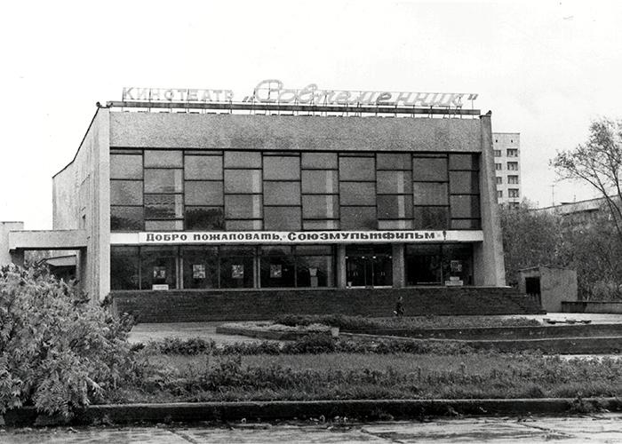Вид на здание широкоформатного кинотеатра «Современник». 1970-е годы. (Коллекция фотодокументов. Оп.1П. Д.1856)