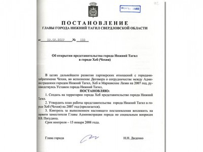 Постановление Главы города Нижний Тагил от 09 февраля 2007 года № 133 (НТГИА. Ф.560.Оп.1.Д.1085.Л.72).