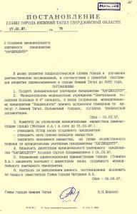 Постановление Главы города Нижний Тагил от 27 февраля 1997 года № 76. (НТГИА. Ф.560. Оп.1. Д.204. Л.251).