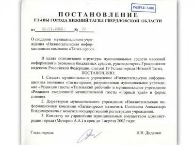 Постановление Главы города Нижний Тагил от 30 января 2002 года № 77 (НТГИА. Ф.560. Оп.1. Д.569. Л.134)