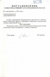 Постановление Главы города Нижний Тагил от 20 января 2002 года № 140. (НТГИА. Ф.560.Оп.1.Д.570.Л.240).