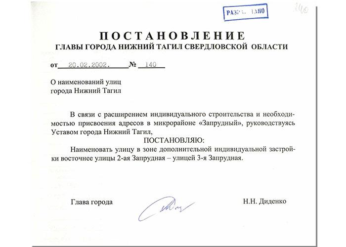 Постановление Главы города Нижний Тагил от 20 января 2002 года № 140 (НТГИА. Ф.560.Оп.1.Д.570.Л.240).