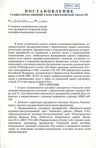 Постановление Главы города Нижний Тагил от 22 февраля 2002 года № 158а. (НТГИА. Ф.560.Оп.1.Д.571.Л.82)
