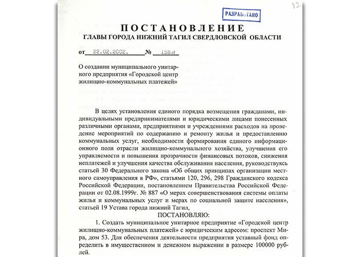 Постановление Главы города Нижний Тагил от 22 февраля 2002 года № 158а. (НТГИА. Ф.560.Оп.1.Д.571.Лл.82-83).