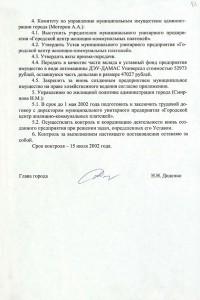 Постановление Главы города Нижний Тагил от 22 февраля 2002 года № 158а. (НТГИА. Ф.560.Оп.1.Д.571.Л.83)