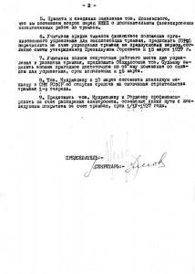 Протокол заседания Президиума Нижнетагильского городского Совета рабочих, крестьянских и красноармейских депутатов от 27 февраля 1937 года № 154. (НТГИА. Ф.70.Оп.2.Д.448.Л.31).