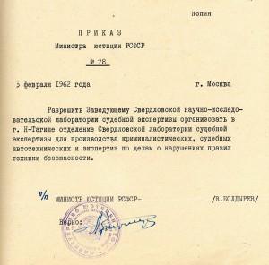 Приказ Министерства юстиции РСФСР от 3 февраля 1962 года № 78 (НТГИА. Ф.70. Оп.2. Д.831. Л.76)
