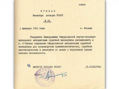Приказ Министерства юстиции РСФСР от 3 февраля 1962 года № 78 (НТГИА. Ф.70.Оп.2.Д.831.Лл.76-77)
