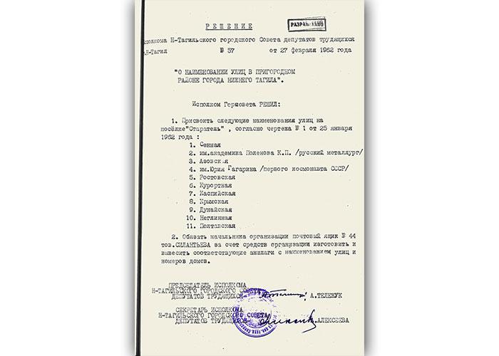 Решение исполнительного комитета Нижнетагильского городского Совета депутатов трудящихся от 27 февраля 1962 года № 57. (НТГИА. Ф.70. Оп.2. Д.860.Л.162)