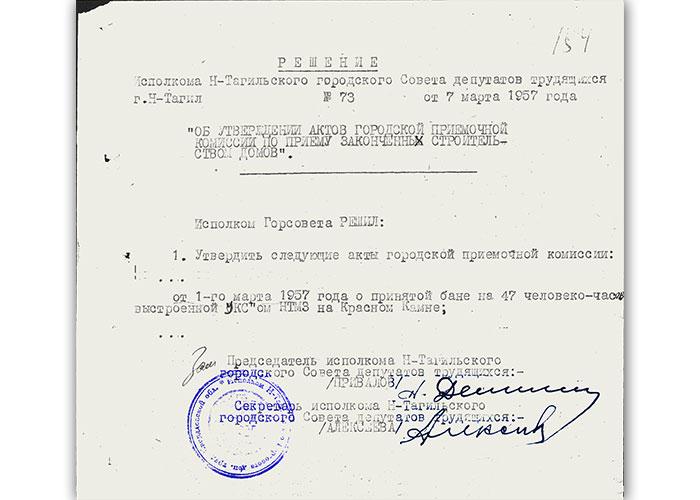 Акт приемки в эксплуатацию Государственной приемочной комиссии от 01 марта 1957 года утвержден решением исполнительного комитета Нижнетагильского городского Совета депутатов трудящихся от 07 марта 1957 года № 73 (НТГИА. Ф. 70. Оп.2. Д.737. Л.154)