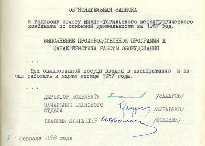 Из объяснительной записки к годовому отчету по основной деятельности НТМК за 1957 год (Ф.196. Оп.1. Д.931. Л.35)