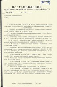 Постановление Главы города Нижний Тагил от 4 марта 1997 года № 89 (НТГИА. Ф.560. Оп.1. Д.205. Л.71)