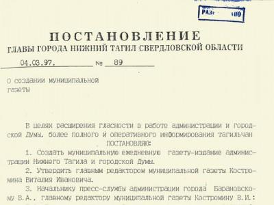 Постановление Главы города Нижний Тагил от 4 марта 1997 года № 89 (НТГИА. Ф.560. Оп.1. Д.205. Лл.71-72)