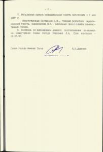Постановление Главы города Нижний Тагил от 4 марта 1997 года № 89 (НТГИА. Ф.560. Оп.1. Д.205. Л.72)