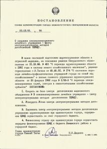 Постановление главы Администрации города Нижний Тагил от 23 марта 1992 года № 98 (НТГИА. Ф.560. Оп.1. Д.5. Л.207)