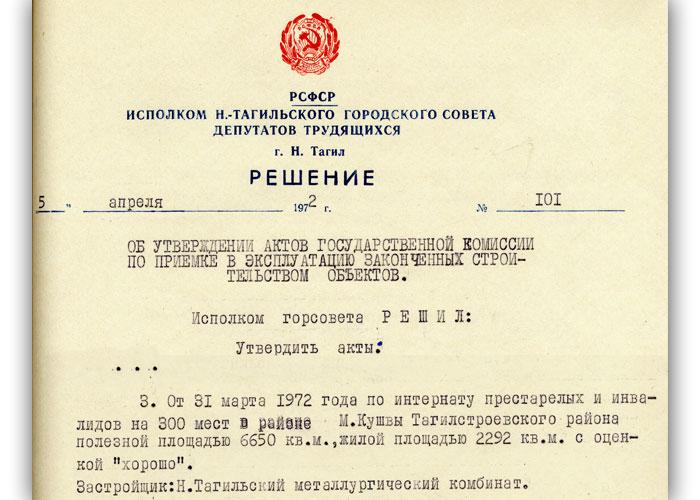 Решение исполнительного комитета Нижнетагильского городского Совета депутатов трудящихся от 05 апреля 1972 года № 101 (НТГИА. Ф.70. Оп.2. Д.1237. Л.355)