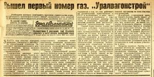 Газета «Тагильский рабочий». – 1932 г. – 6 марта (№ 55). – С.2