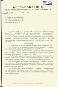 Постановление Главы города Нижний Тагил от 12 марта 1997 года № 95 (НТГИА. Ф.560. Оп.1. Д.205. Л.149)