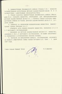 Постановление Главы города Нижний Тагил от 12 марта 1997 года № 95 (НТГИА. Ф.560. Оп.1. Д.205. Л.150)