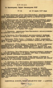 Приказ Министерства черной металлургии от 16 марта 1957 года № 113 (НТГИА. Ф.196. Оп.1. Д.913. Л.2)