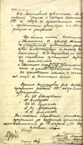 Протокол общего собрания учащих Нижнего Тагила от 11 марта 1917 года (Ф.54. Оп.1. Д.1. Л.1об)