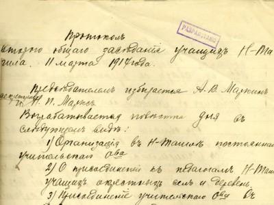 Протокол общего собрания учащих Нижнего Тагила от 11 марта 1917 года (Ф.54. Оп.1. Д.1. Л.1)